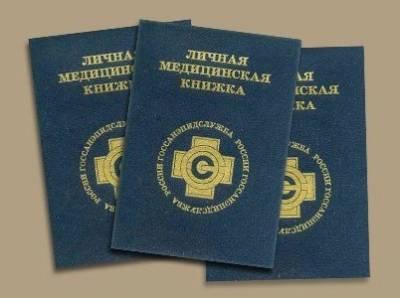 Медицинская книжка Cделать медкнижку в Москве